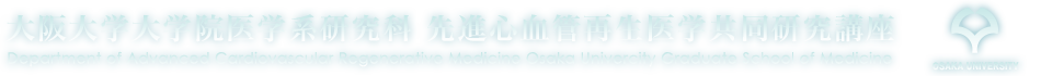 大阪大学大学院医学系研究科 先進心血管再生医学共同研究講座